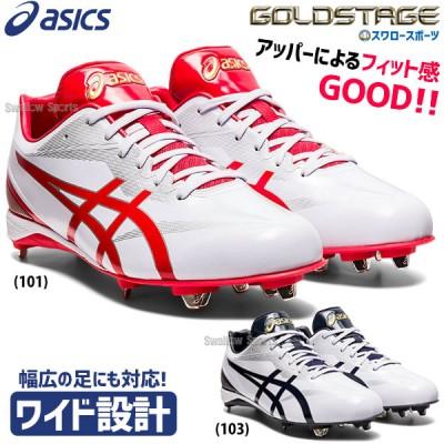 アシックス ベースボール 野球 スパイク 白スパイク 埋め込み 金具 ゴールドステージ MA WHT 1121A056 asics