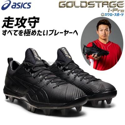 【タフトーのみ可】アシックス ベースボール 野球スパイク 白スパイク ポイント スタッド スパイク ゴールドステージ i-Pro SM-S アイプロ SM-S 1121A059 asics