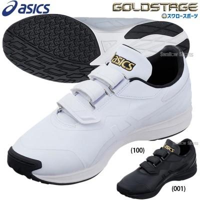 アシックス ベースボール 野球 トレーニングシューズ ゴールドステージ  トレーナー アップシューズ 1121A061 ASICS