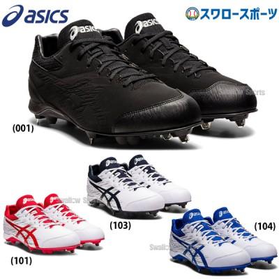 アシックス ベースボール 野球スパイク 樹脂底 金具 スタッド ハイブリッドソール スパイク ネオリバイブ4 1123A022 asics
