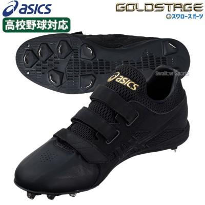 【即日出荷】 アシックス ベースボール樹脂底 金具 野球スパイク 3本ベルト 黒スパイク ゴールドステージMG 1123A030 ASICS