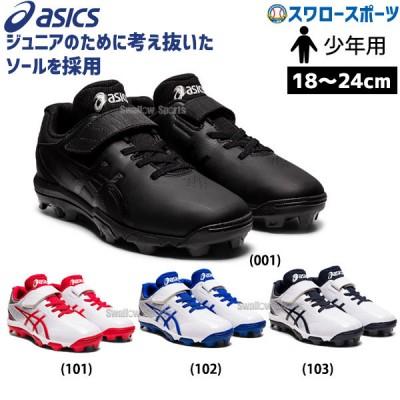 【タフトーのみ可】 アシックス ベースボール 少年 ジュニア ポイント スタッド 野球 スパイク シューズ STAR SHINE S 2 1124A008 ASICS 新商品 野球用品 スワロースポーツ