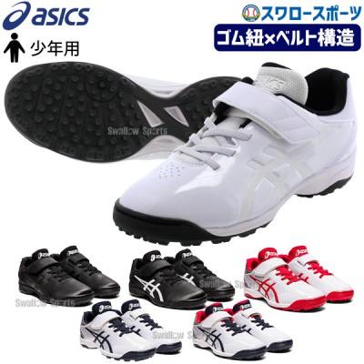アシックス ベースボール 少年 ジュニア 野球 トレーニングシューズ アップシューズ STAR SHINE TR 2 1124A009 ASICS