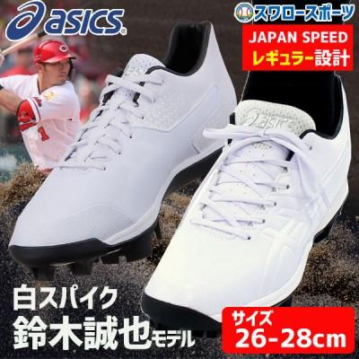 【即日出荷】 アシックス ベースボール ASICS ポイント スタッド 白スパイク ジャパンスピード 1121A015 白スパ 鈴木誠也モデル