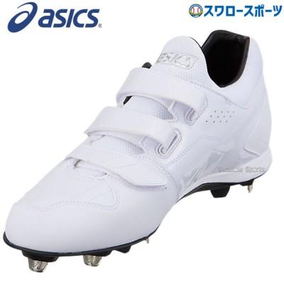 【即日出荷】 アシックス ベースボール ASICS 金具 野球スパイク ネオリバイブ 1121A034 白スパイク 三本ベルト マジック