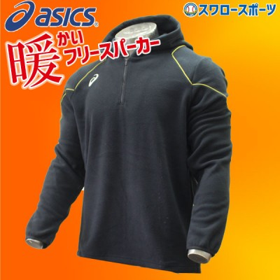 【即日出荷】 送料無料 アシックス 限定 ベースボール ASICS ウェア フリース ハーフジップ パーカ トレーニング 2121A002