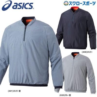 【即日出荷】  アシックス ベースボール ASICS ウェア ゴールドステージ V ジャン LS 長袖 高校野球対応 トレーニングウェア 2121A005