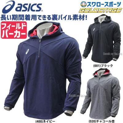 【即日出荷】 アシックス ベースボール ASICS ウェア ゴールドステージ フィールド ハーフジップ パーカ トレーニングウェア 2121A006