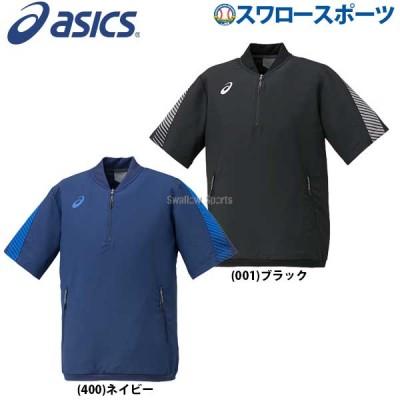 アシックス ベースボール ASICS ウエア 限定 SJトップライン クロス Vジャン HS 半袖 2121A132