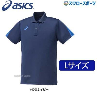 アシックス ベースボール ASICS ウエア SJトップライン ポロシャツ 半袖 2121A134