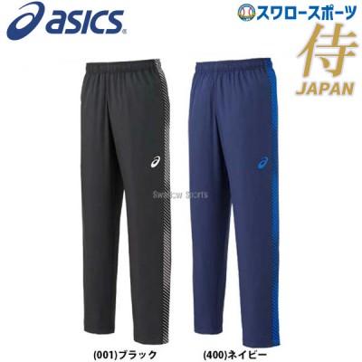 【即日出荷】 【S】アシックス ベースボール ASICS ウエア SJトップライン ウインドパンツ 2121A137