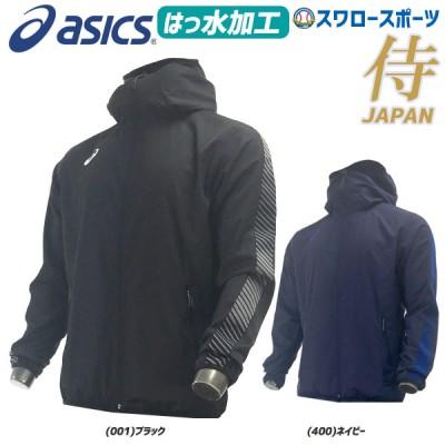 【即日出荷】 【S】アシックス ベースボール ASICS ウエア SJトップライン ウインドブレーカー ウインドジャケット 長袖 2121A139