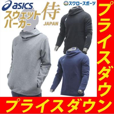 【即日出荷】 【S】アシックス ベースボール ASICS ウエア SJトップライン スウェット フィールドパーカ 長袖 2121A140