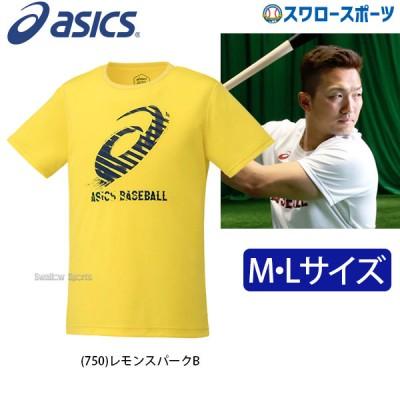 【即日出荷】  アシックス ベースボール ASICS グラフィック Tシャツ 2121A149