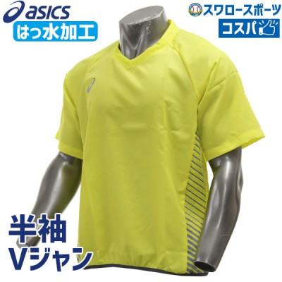 【即日出荷】 アシックス ベースボール ASICS Vジャン HS 半袖 2121A150