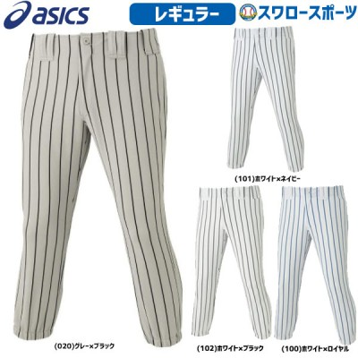アシックス ベースボール 野球 ユニフォームパンツ ズボン ユニフォームパンツ ズボン ストライプゲームパンツ(レギュラー) 2121A154