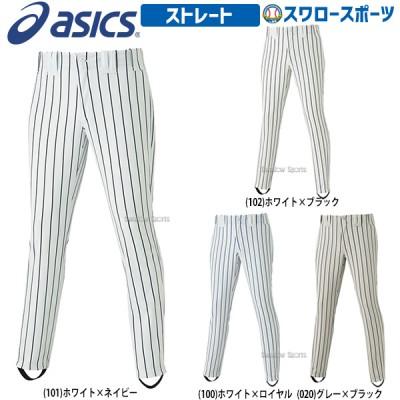 アシックス ベースボール ユニフォームパンツ ズボン ストライプゲームパンツ(ストレート) 2121A155