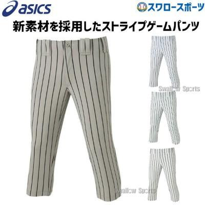 アシックス ベースボール ユニフォームパンツ ズボン ストライプゲームパンツ(ショートフィット) 2121A157