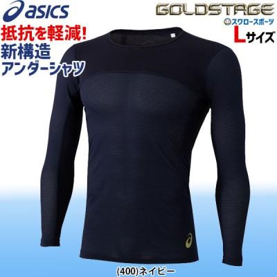 【即日出荷】 アシックス ベースボール ASICS  限定 長袖 クールネック ゴールドステージ アンダーシャツ MF-LS 2121A229