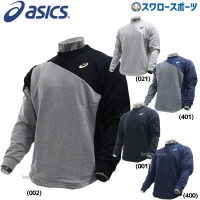 【即日出荷】 アシックス ベースボール ウェア フィールドトップ スウェット トップス 2121A244 ASICS