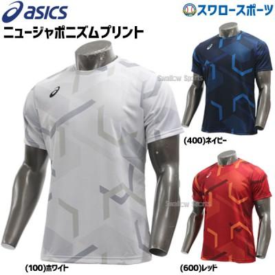 【即日出荷】 アシックス ベースボール ウエア Tシャツ グラフィックTシャツ 半袖 2121A277 ASICS