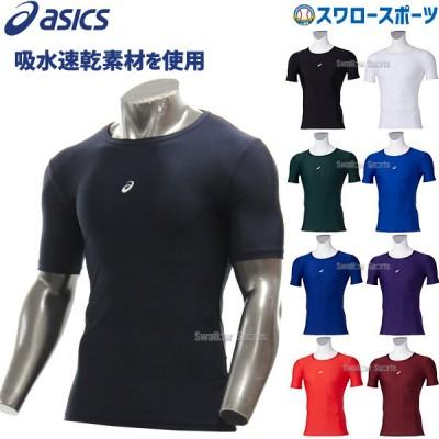 アシックス ベースボール ウエア アンダーシャツ アンダーシャツTF・HS 半袖 クルーネック 2121A281 ASICS