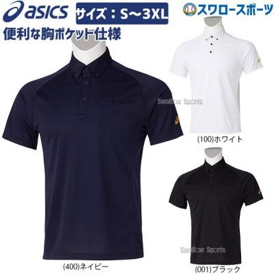 アシックス ベースボール ウエア ポロシャツ ゴールドステージ ボタンダウンシャツ 半袖 2121A286 ASICS
