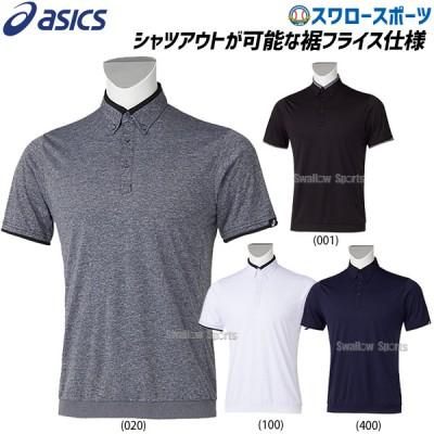 【即日出荷】 アシックス ベースボール ウェア ウエア ボタンダウンシャツ 半袖 2121A287 ASICS
