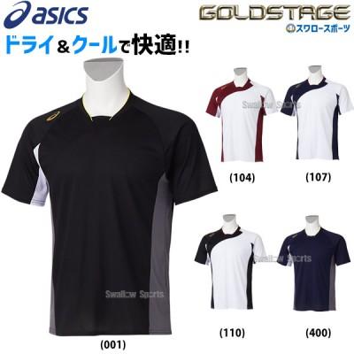 アシックス ベースボール ウェア ウエア ゴールドステージ  ベースボールシャッツ 半袖 2121A288 ASICS