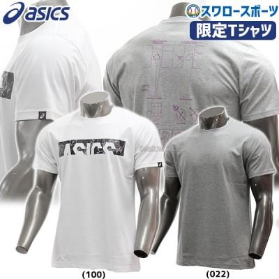 【即日出荷】 アシックス ベースボール ウェア ウエア グラフィックTシャツ 半袖 2121A292 ASICS