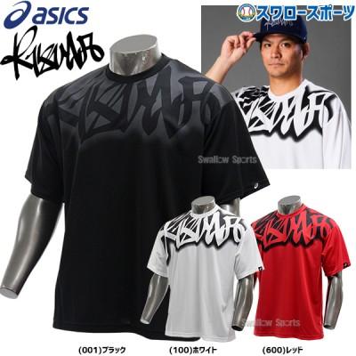 【即日出荷】 アシックス ベースボール 限定 ウェアメジャースタイルシリーズ ビッグシルエット グラフィックTシャツ 半袖 2121A308 ASICS