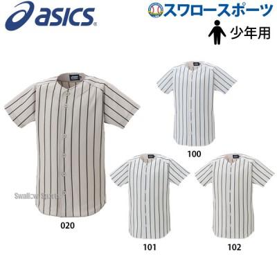 アシックス ベースボール ジュニア ストライプゲームシャツ 2124A031