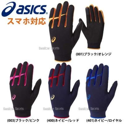 【即日出荷】 アシックス ベースボール ウォームアップ用 手袋 両手用 3121A004 スマホ対応