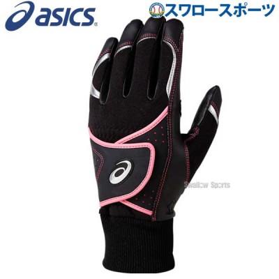 アシックス ベースボール 防寒用 バッティング用 手袋  (両手)  3121A009