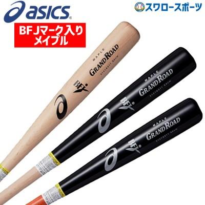 【即日出荷】 アシックス 限定 ベースボール ASICS 硬式木製 バット BFJ グランドロード 3121A011