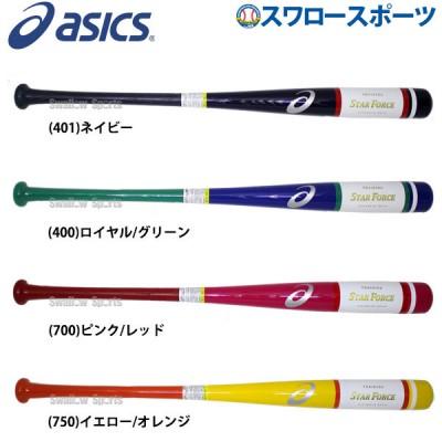 【即日出荷】 アシックス 限定 ベースボール ASICS トレーニング バット STAR FORCE スターフォース 木製 3121A014