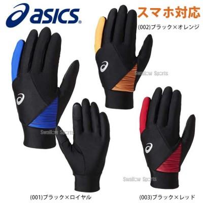 【即日出荷】 アシックス ベースボール ウォームアップ用 手袋 両手用 3121A015 スマホ対応