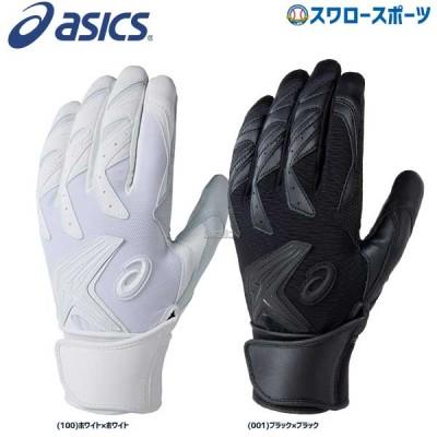 【即日出荷】 アシックス ベースボール バッティング用手袋 スピードアクセル 100 両手用 3121A016