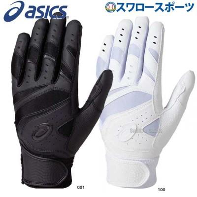 【即日出荷】 アシックス 限定 ベースボール ASICS 手袋 バッティング用 両手用 3121A017