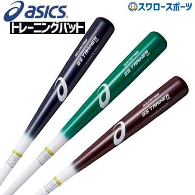 【即日出荷】 アシックス ベースボール ASICS トレーニング バット ゴールドステージ GS TRAINER MOI トレーナー MOI 木製 3121A018