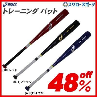 【即日出荷】 アシックス ベースボール ASICS トレーニング バット ゴールドステージ GS TRAINER トレーナー 木製 3121A019