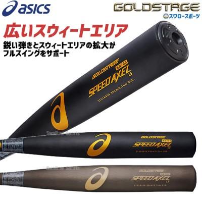 アシックス ベースボール ASICS 硬式用 金属製 バット ゴールドステージ スピードアクセル LS 3121A020