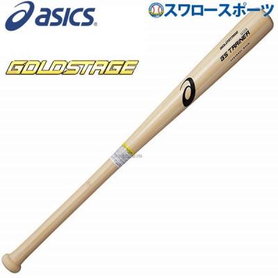 アシックス ベースボール ASICS トレーニング バット ゴールドステージ GS TRAINER Thick GS トレーナー Thick 木製 3121A021