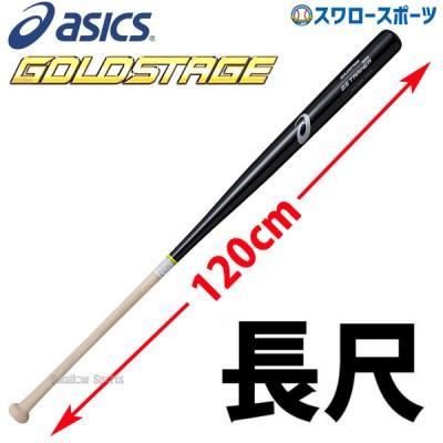 【即日出荷】 アシックス ベースボール ASICS トレーニング バット ゴールドステージ GS TRAINER LONG GS トレーナー LONG 木製 3121A023