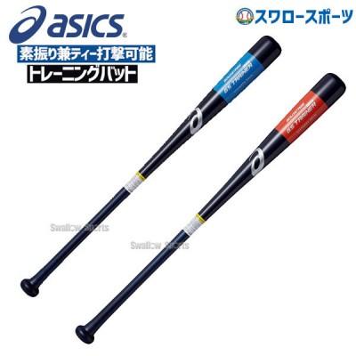 【即日出荷】 アシックス ベースボール ASICS トレーニング バット ゴールドステージ GS TRAINER LIGHT GS トレーナー LIGHT 木製 3121A024