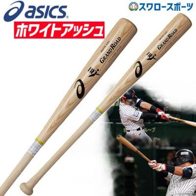 【即日出荷】  アシックス 限定 ベースボール ASICS 硬式 バット GRAND ROAD グランドロード 木製 3121A026