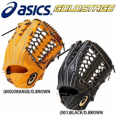 【即日出荷】 送料無料 アシックス ベースボール 硬式 グローブ グラブ ゴールドステージ スピードアクセル タイプD 外野手用 3121A127