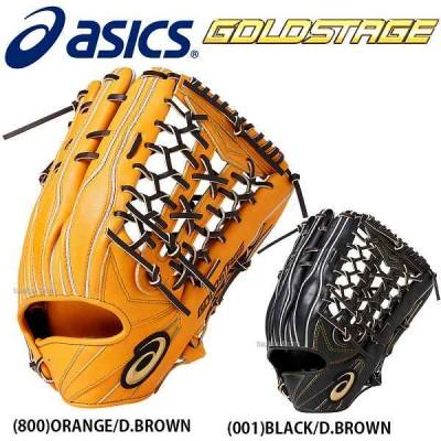 【即日出荷】 送料無料 アシックス ベースボール 硬式 グローブ グラブ ゴールドステージ スピードアクセル タイプD 外野手用 3121A128