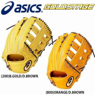 【即日出荷】 送料無料 アシックス ベースボール ASICS 硬式 グローブ グラブ ゴールドステージ ロイヤルロード 外野手用 3121A142