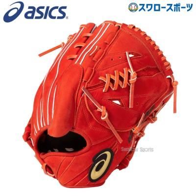 【即日出荷】 送料無料 アシックス ベースボール ASICS 硬式 グローブ グラブ ゴールドステージ スピードアクセル 投手用 3121A179